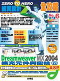 Zero To Hero 7 Dreamweaver MX 2004 擴充元件與密技 (四)-cover