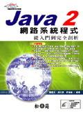 Java 2 網路系統程式─從入門到完全剖析-cover