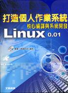 打造個人作業系統 Linux 0.01 核心編譯與系統開發-cover