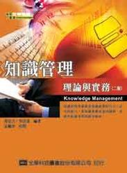 知識管理理論與實務, 2/e-cover