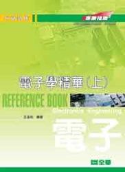 升研究所 ─ 電子學精華 (上)-cover
