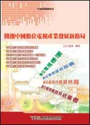 開創中國數位電視產業發展新格局-cover