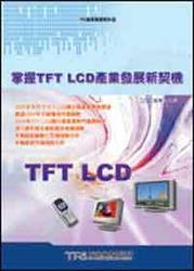 掌握 TFT LCD 產業發展新展新契機-cover