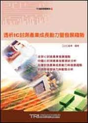 透析 IC 封測產業成長動力暨發展趨勢-cover