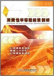 消費性半導體前景剖析-cover