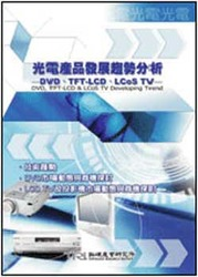 光電產品發展趨勢分析-DVD、TFT-LCD、LCoS TV-cover