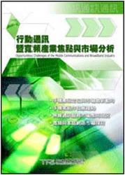 行動通訊暨寬頻產業焦點與市場分析-cover