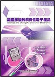 詭譎多變的消費性電子產品-cover
