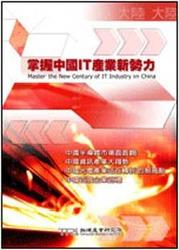 掌握中國 IT 產業新勢力-cover