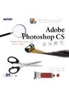 Adobe Photoshop CS 創意實現 (Adobe Photoshop CS One-on-One)-cover