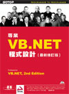專業 VB.NET 程式設計(最新修訂版) (Professional VB.NET, 2/e)-cover