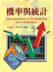 機率與統計-cover