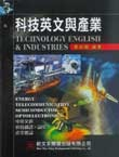 科技英文與產業-cover
