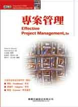 專案管理 (Effective Project Management, 3/e)-cover