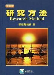 研究方法(精華本)-cover