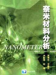 奈米材料分析-cover