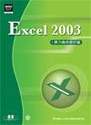 Excel 2003 實力養成暨評量-cover