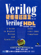 Verilog 硬體描述語言 (Verilog HDL: A Guide to Digital Design and Synthesis, 2/e)-cover