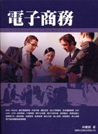 電子商務-cover