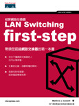 初探網路交換器 (Lan Switching First-Step)-cover