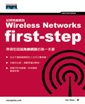 初探無線網路 (Wireless Networks First-Step)-cover