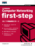 初探電腦網路 (Computer Networking First-Step)-cover