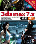 3ds max 7.x 極速補丸-cover