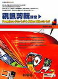 Premiere Pro 1.5 & After Effects 6.5 視訊剪輯課堂-cover
