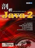 剖析 Java 2-cover