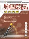沖壓模具設計基礎-cover