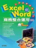 Excel 與 Word 商務整合運用─工作效率百分百 II-cover