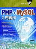PHP + MySQL 入門實作-cover