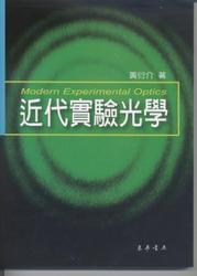 近代實驗光學 (Modern Experimental Optics)-cover