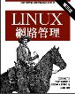 Linux 網路管理 (Linux Network Administrator's Guide, 3/e)-cover