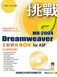 Dreamweaver MX 2004 for ASP 互動網站百寶箱 <全新修訂版>-cover
