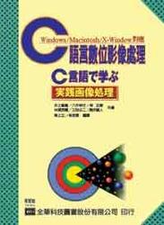 C 語言數位影像處理-cover