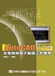 AutoCAD 2005 在電機與電子製圖上的應用(修訂二版)-cover