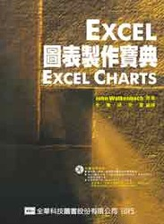 Excel 圖表製作寶典 (Excel Charts)-cover
