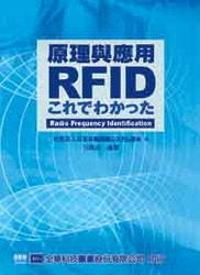 RFID 原理與應用 (Radio Frequuency Identification)-cover