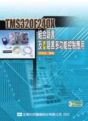 TMS320F24OX 組合語言及 C 語言多功能控制應用-cover