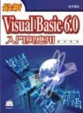 最新 Visual Basic 6.0 入門與應用-cover