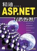 精通 ASP.NET 程式設計-cover