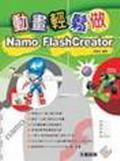 動畫輕鬆做 Namo FlashCreator-cover