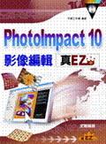 PhotoImpact 10 影像編輯真 EZ-cover
