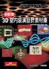 紐藍德 3D 室內裝潢設計素材庫-cover
