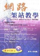 網路架站教學-cover