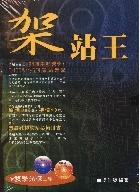 架站王-cover