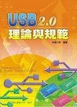 USB 2.0 理論與規範-cover