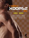 打造個性化 XOOPS2 網站─佈景設計、模組開發-cover