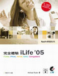 完全體驗 iLife'05 (Apple Training Series: iLife'05 : iTunes, iPhoto, iMovie, iDVD, GarageBand)-cover